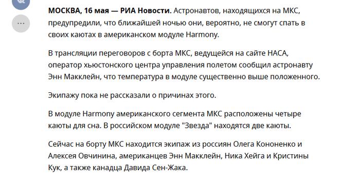 Риа Новости - сочинительство и фантазии Риа Новости, NASA, Космическая станция, Космос, Новости