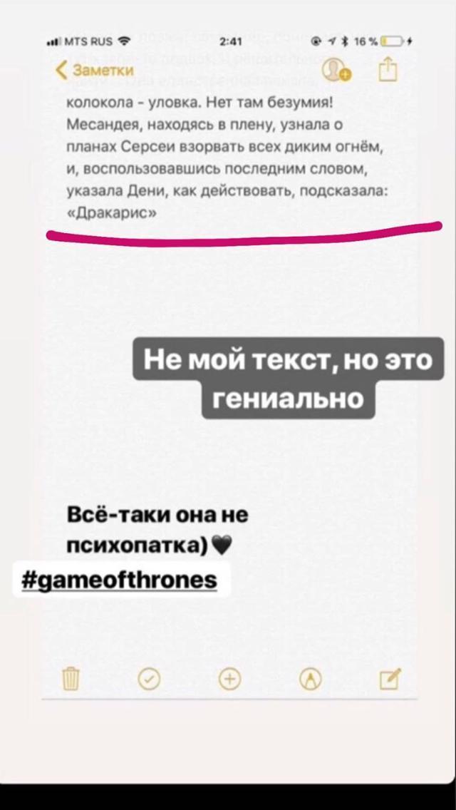 Интересная теория о том, что Дейенерис не безумна. Игра престолов, Игра престолов 8 сезон, Instagram, Длиннопост, Спойлер