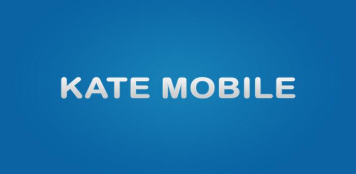 Разработка проекта Kate Mobile прекращена. Поддержка, Следственный комитет, Kate Mobile, Расследование, Федор Власов, Вконтакте, Без рейтинга, Длиннопост