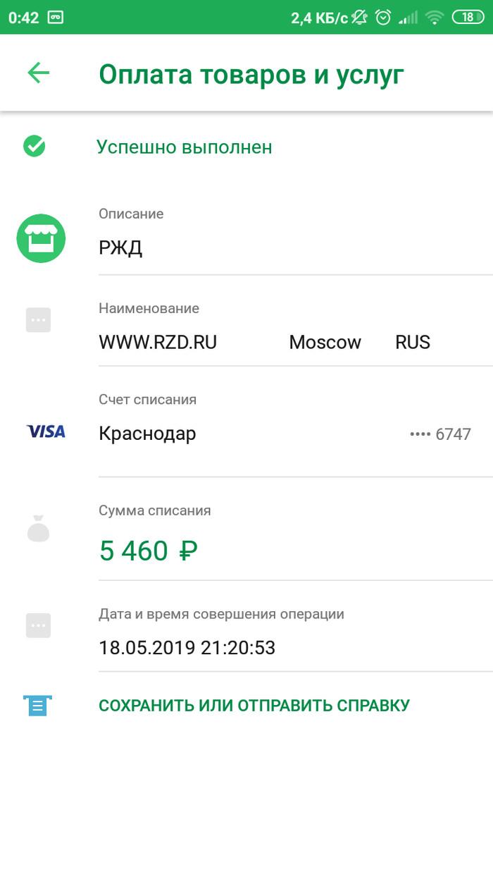 3d secure зелёный банк и РЖД Сбербанк, РЖД, Длиннопост