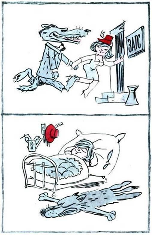 "Карикатура из журнала ""Крокодил"""