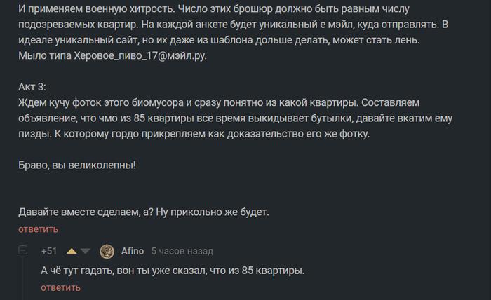 Какие лёгкие на подъём ребята эти пикабушники Комментарии, Комментарии на Пикабу, Скриншот