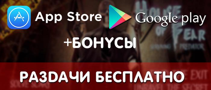 Большая подборка временно бесплатных игр, приложений и программ изApp Store, Google Play и других сервисов Google Play, Appstore, Itunes, Приложение на android, Приложение на IOS, Приложение, Халява, Скидки, Длиннопост