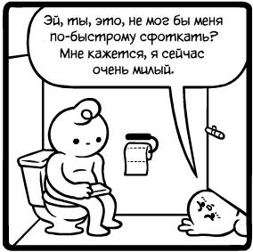Совет Комиксы, Перевел сам, Mrlovenstein