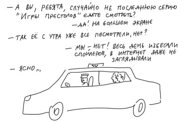 Милый старикан Duran, Комиксы, Таксист, Длиннопост, Спойлер, Игра престолов