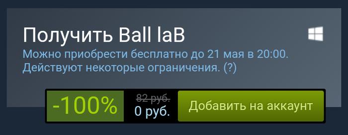 Ball laB (100% скидка) Steam, Халява, Без рейтинга