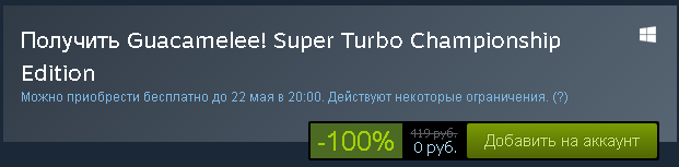 Guacamelee! Super Turbo Championship Edition (100% скидка) Без рейтинга, Steam, Халява