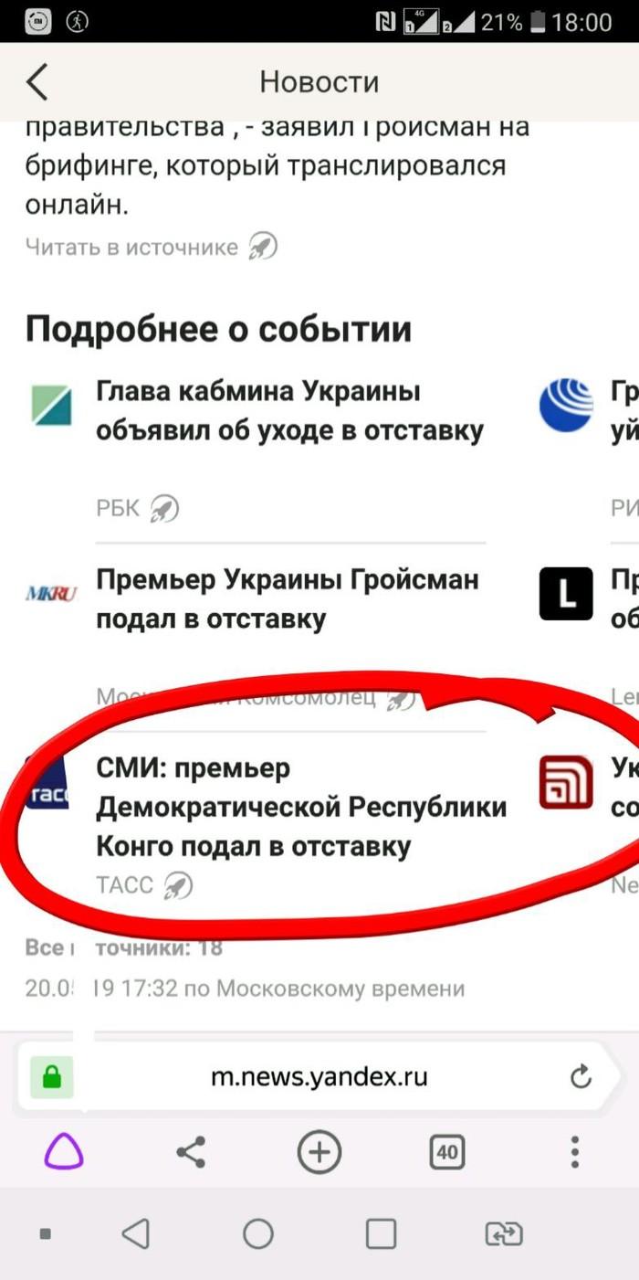 Новость в Яндексе. Премьер министр Украины Гройсман подал в отставку. Открываем ссылку Политика, Украина, Юмор, Яндекс