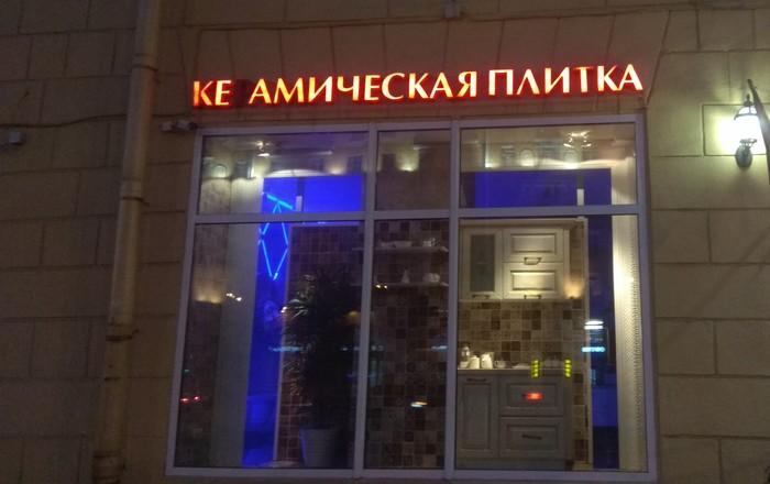 Магазин для картавых Вывеска, Керамин