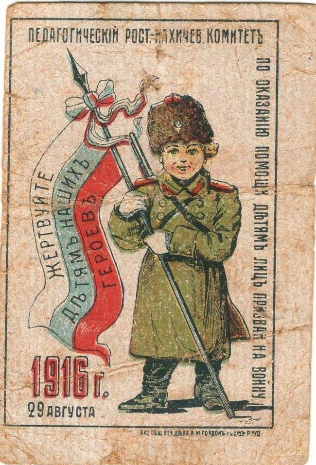 Знаки помощи Помощь, Война, Сбор денег, Бумажные жетоны, История России, Длиннопост