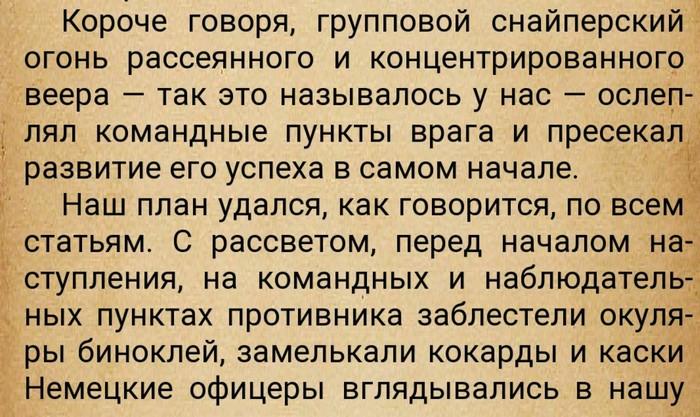 Мемуары снайпера Великой Отечественной Снайперы, Великая Отечественная война, Мемуары, Длиннопост