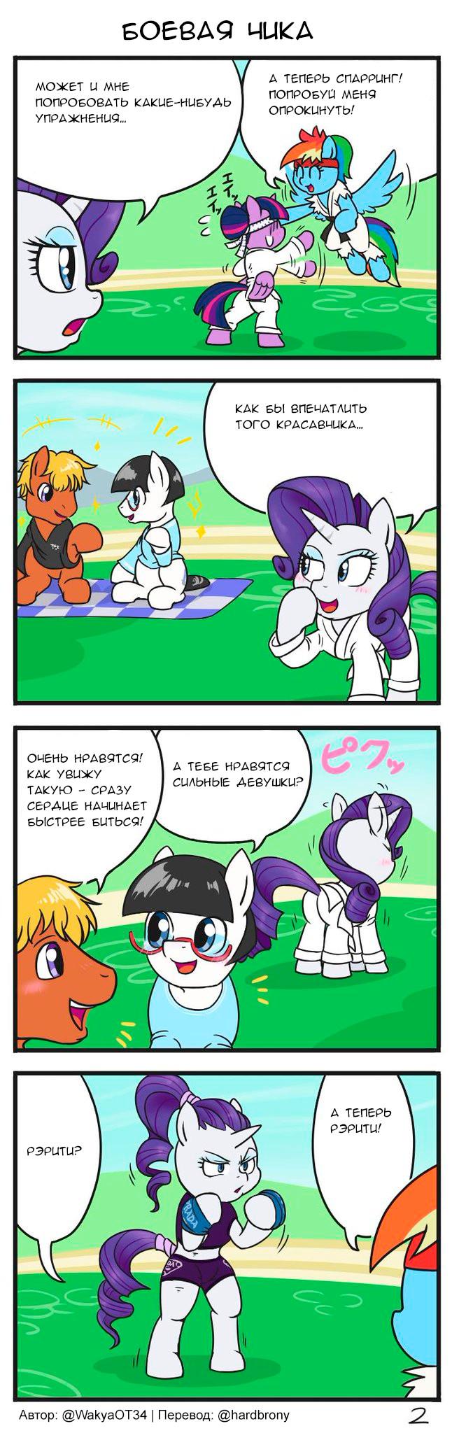 Понячьих комиксов маленькая пачка ч.2 My Little Pony, Rarity, Original Character, Карате, Додзинси, Rainbow Dash, Twilight Sparkle, Hardbrony, Длиннопост