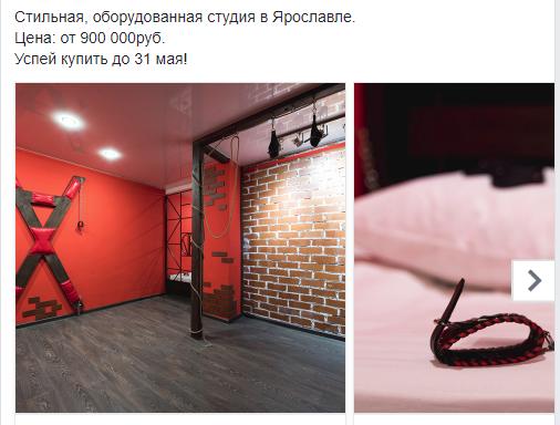 Реклама коммерческой недвижимости в FB Facebook, BDSM, Контекстная реклама