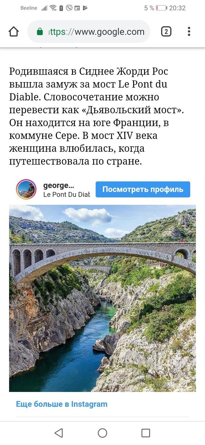 Даже мост смог, неудачник. Нелепо, Замужество, Мост, Длиннопост