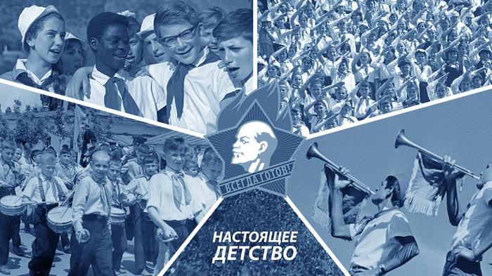 Настоящее детство Валиев, Россия, СССР, История, Капитализм, Пионеры, Социализм, Видео, Длиннопост