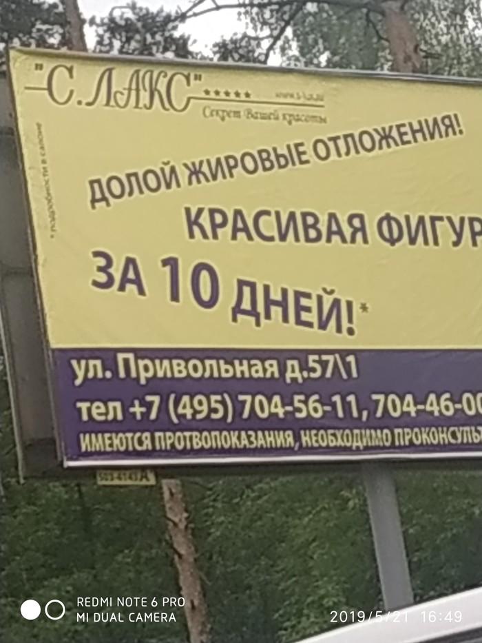 Реклама с опечаткой