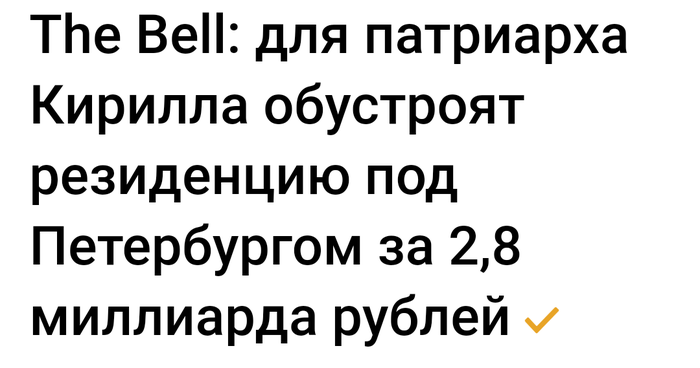 Резиденция главы РПЦ РПЦ, Комментарии, Скриншот, Религия, Негатив