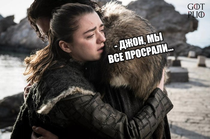 Арья Старк о финале