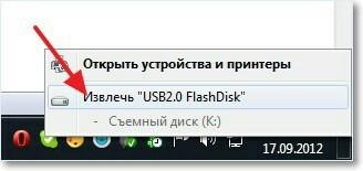 Безопасное извлечение устройства IT, Windows