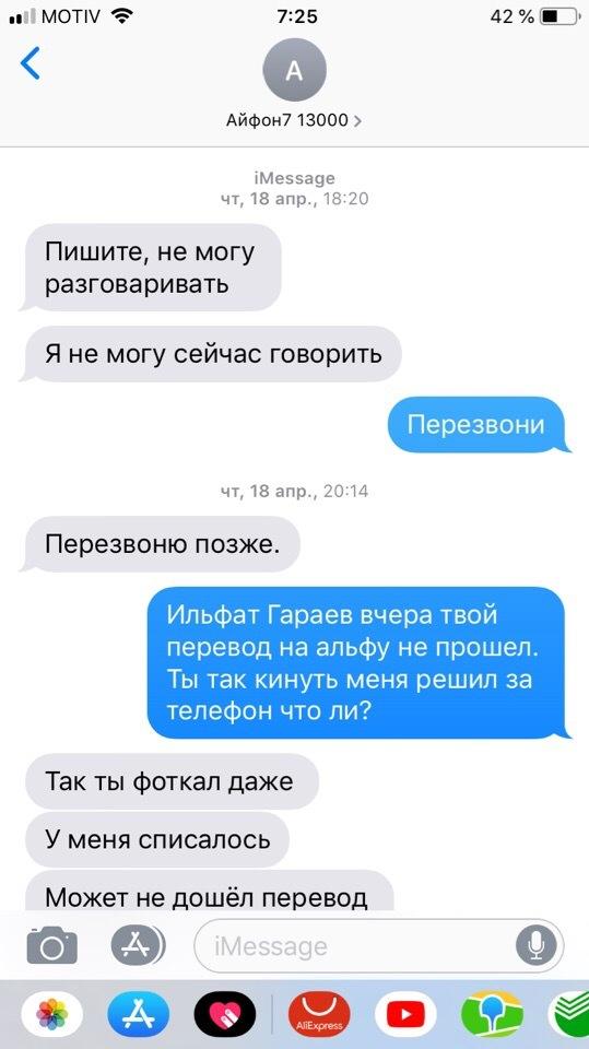 Моя неудачная продажа на Авито Продажа, Авито, По объявлению, Мошенничество, Подорванное доверие, Екатеринбург, Iphone 7, Обман, Длиннопост