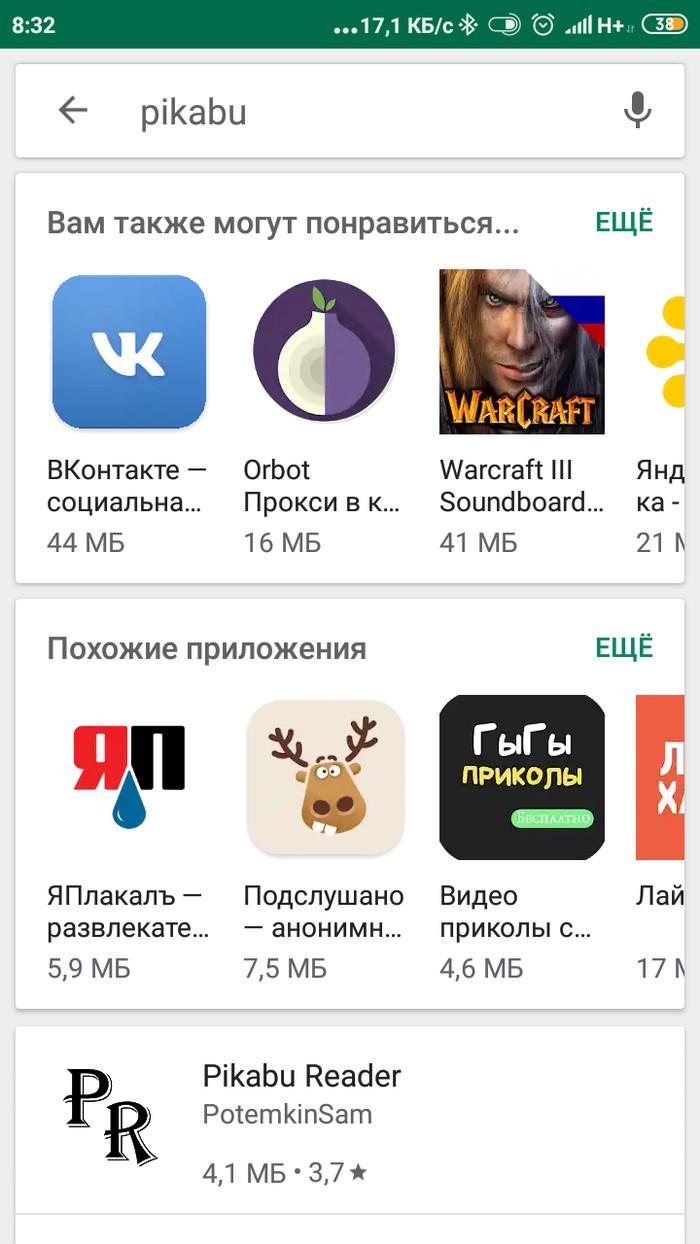 Пикабу пал, милорд. Пикабу, Приложение, Google Play, Текст, Скриншот