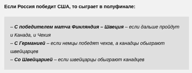 Расклады для Сборной России по хоккею в 1/2 финала (всё просто) Хоккей, Хоккей ЧМ 2019