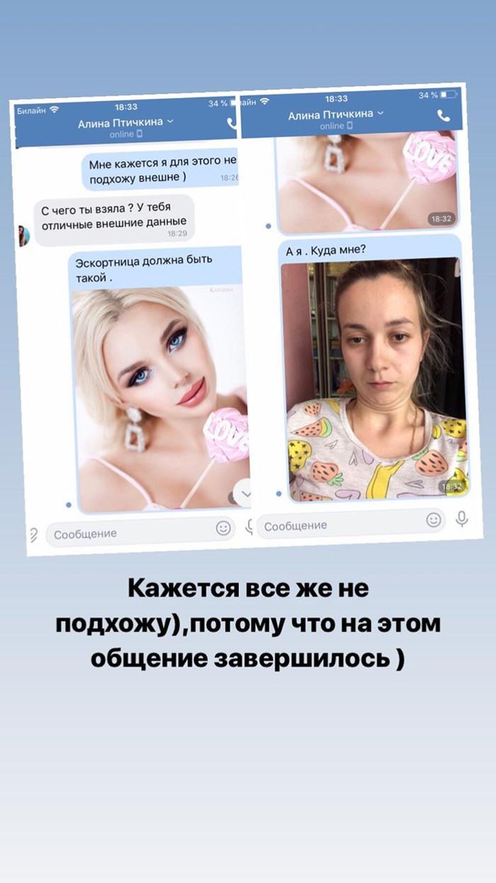 Когда не подходишь на вакансию Вакансии, Подруга, Длиннопост, Вконтакте, Переписка