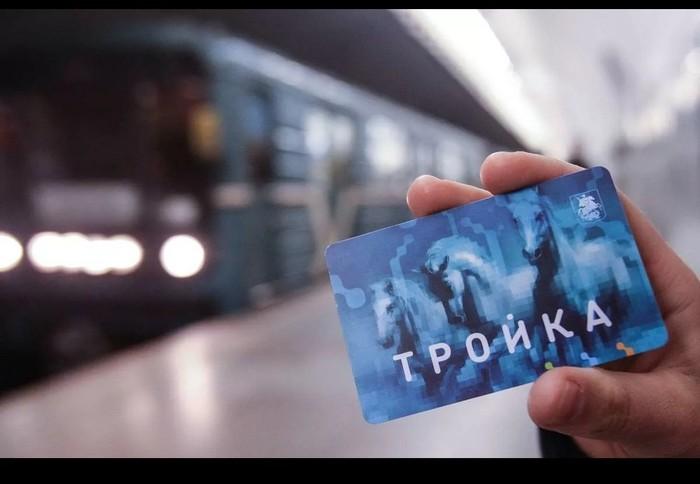 Крик души Московскому метро Московское метро, Проезд, Крик души, Карта тройка, Негатив