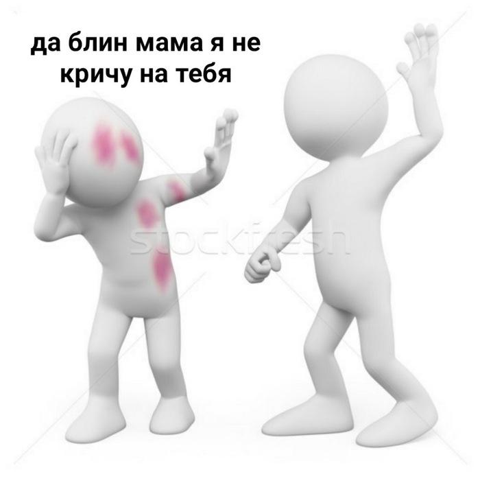 Не ори на мать!