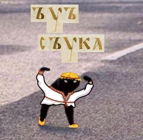 С днём славянской письменности!
