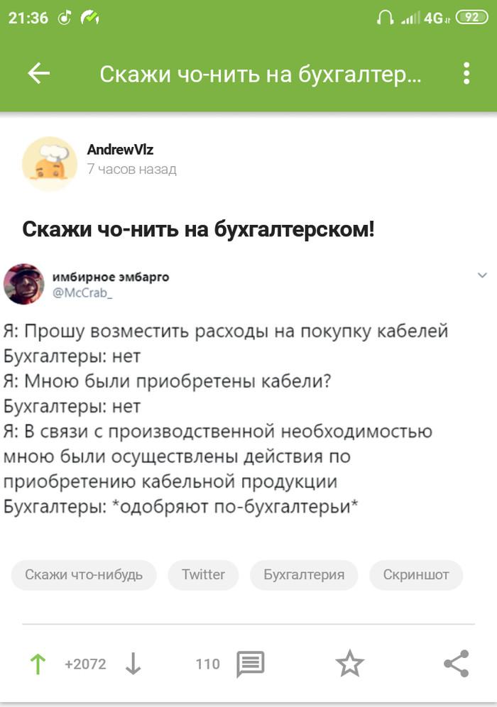 Бухгалтеры Бухгалтер, Бухгалтерия, Скриншот, Длиннопост