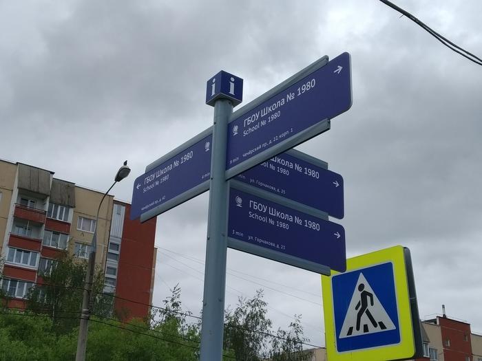 Налево пойдешь, в школу попадешь...