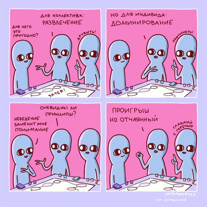 Странная планета 6 Комиксы, Инопланетяне, Длиннопост, Странный юмор, Nathan w Pyle, Перевод, Перевел сам
