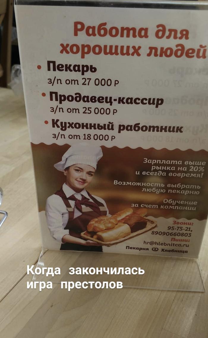 Игра пекарен