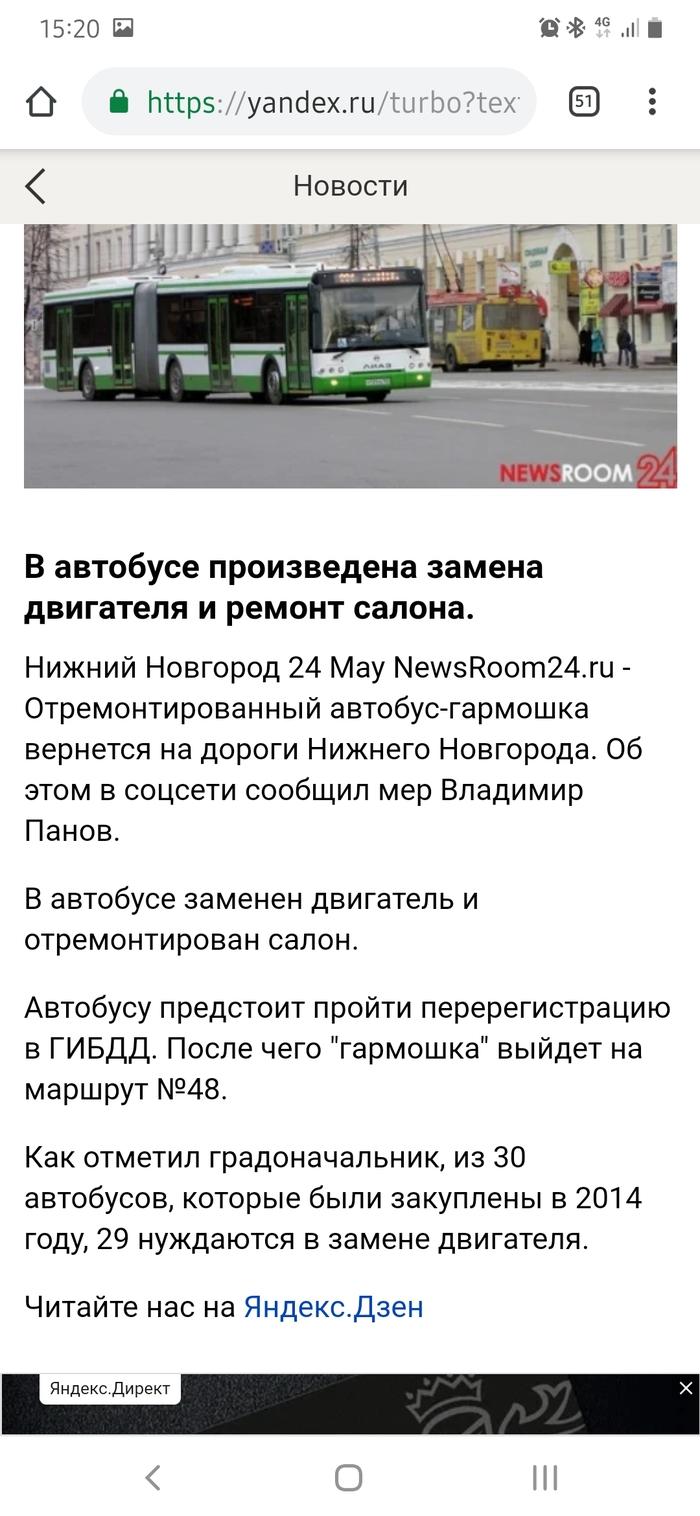 Мер - это менрчендайзер что-ли? Новости, Нижний Новгород, Яндекс, Длиннопост
