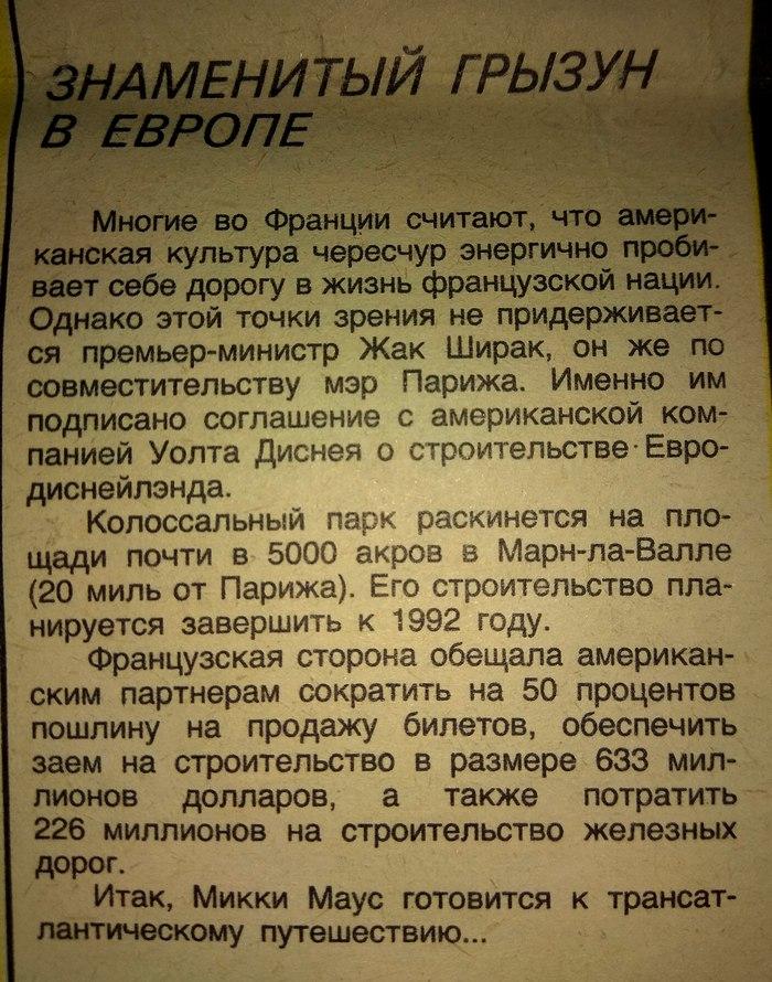 Знаменитый грызун в Европе. Листая пожелтевшие страницы, Вырезки из журналов, Журнал крокодил, Микки Маус