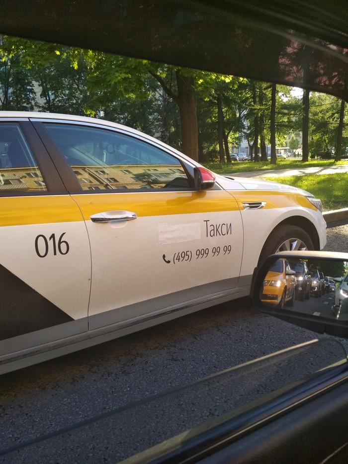 Не Янд...с такси.