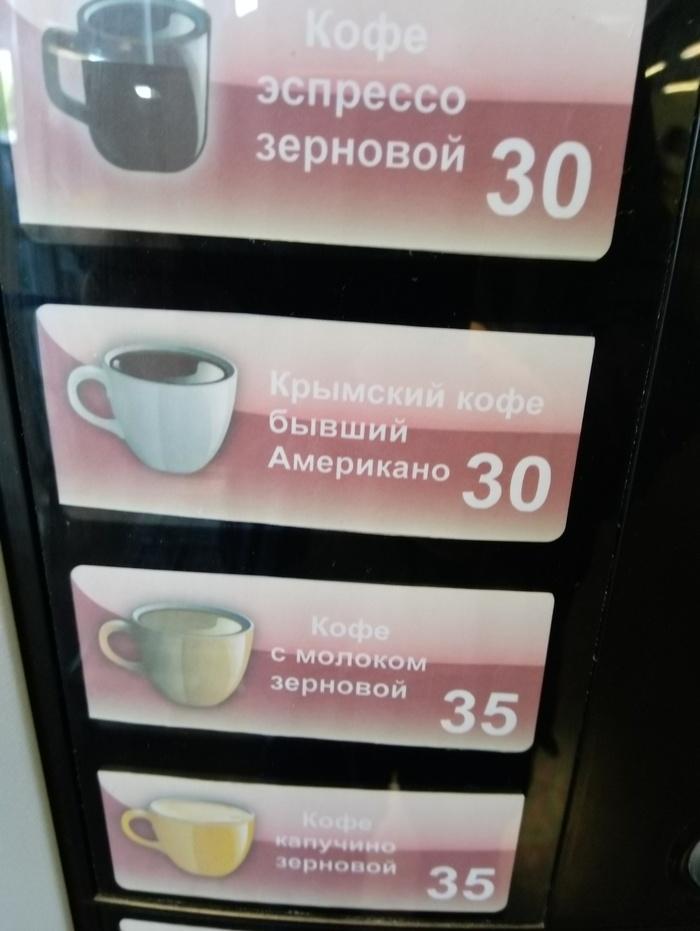 Даёшь крымский кофе! Забавное, Крым наш, Ответ на санкции