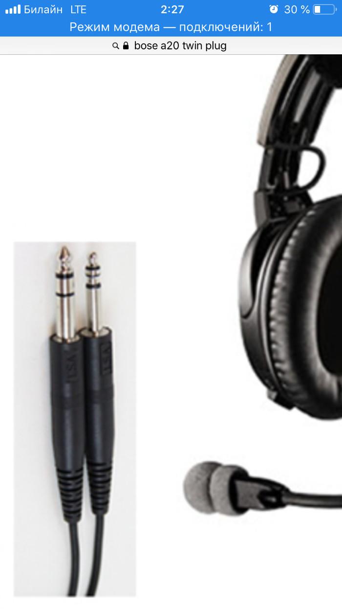 Bose dual (twin plug) Наушники, Разъём Джек, Что это?, Длиннопост, Авиация