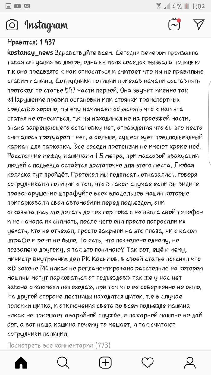 Предвзятость Казахстан, Костанай, Авто, Парковка, Длиннопост
