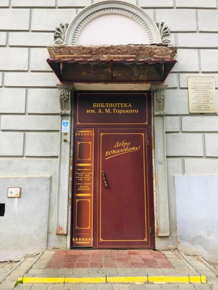 Необычный вход в библиотеку Нижний новгород, Необычное, Библиотека, Вывеска, Длиннопост