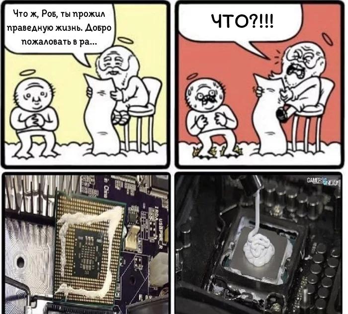 Святая термопаста