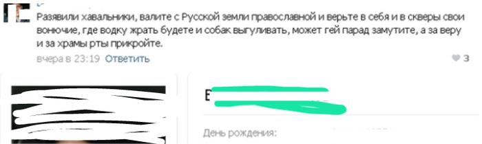 Как- то так 395... Исследователи форумов, Вконтакте, Подборка, Обо всем, Скриншот, Как-То так, Staruxa111, Длиннопост, Мат