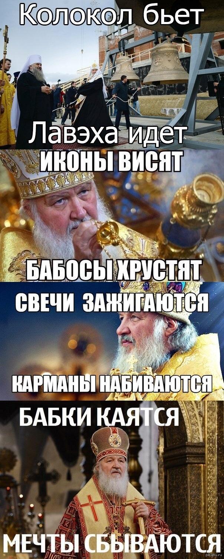 Провославненько РПЦ, Россия, Длиннопост