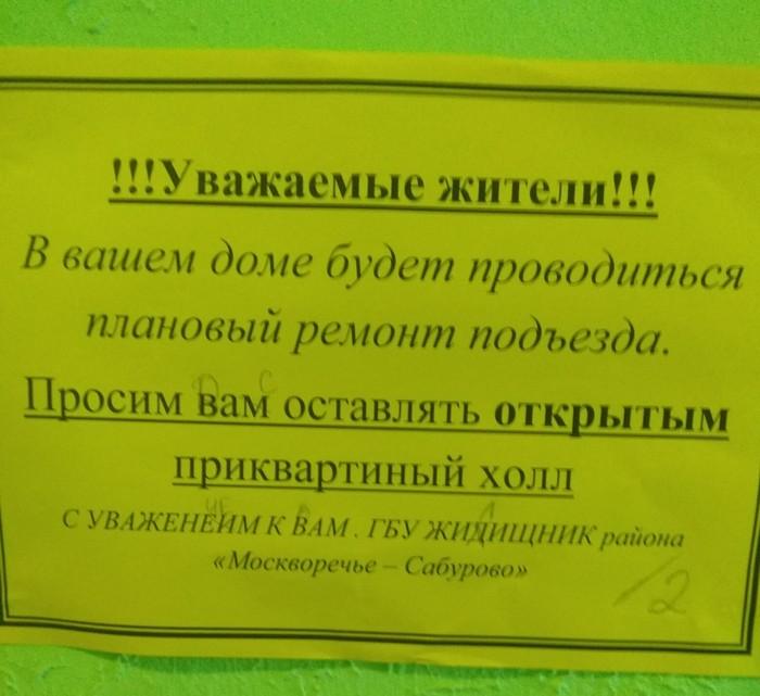 Жидищник Опечатка, Фотография, Грамматика, Юмор