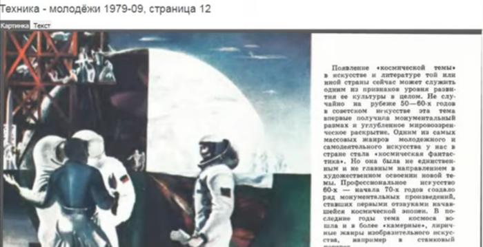 В журнале СССР от 1979 года у космонавта шеврон - флаг РФ.