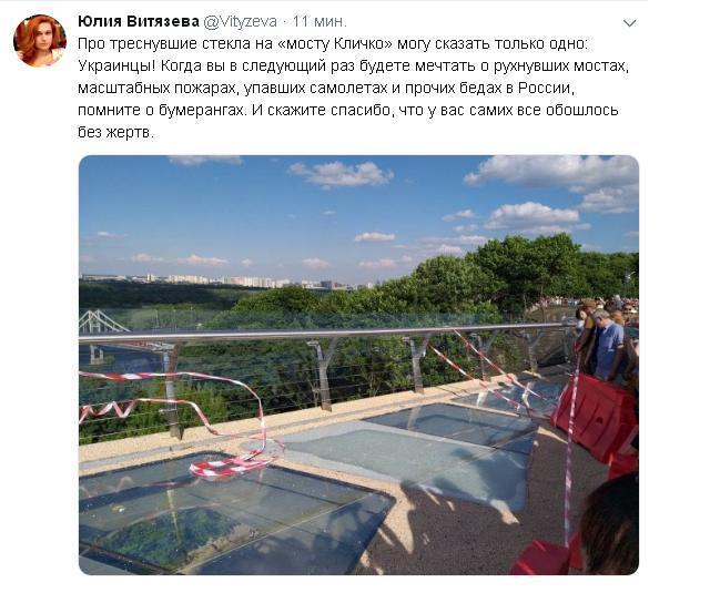Бумеранг Украина, Мост, Кличко, Бумеранг, Политика