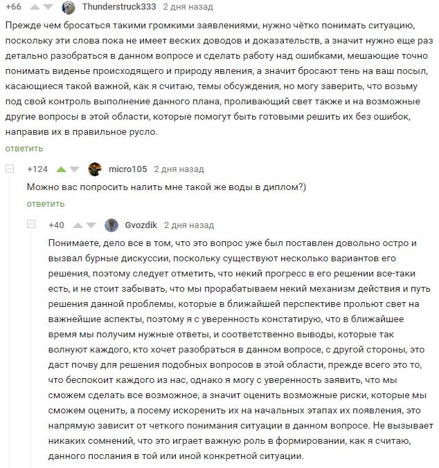 И опять комментарии Комментарии, Диплом, Виталий Милонов, Скриншот