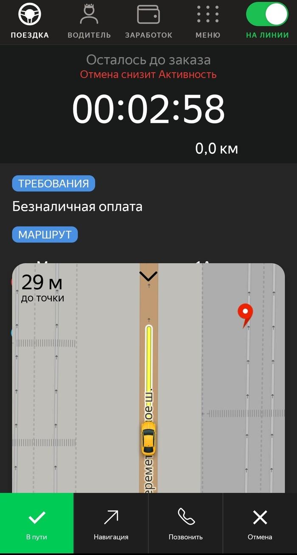 Яндекс.рукожоп Яндекс такси, Яндекс, Такси, Рукожоп, Длиннопост