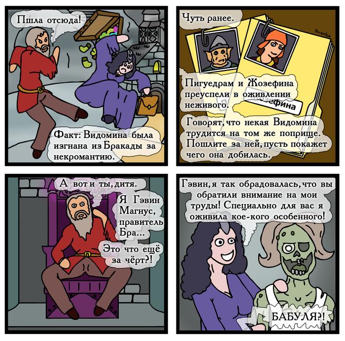 Неоценённый труд HOMM III, Герои меча и магии, Игры, Комиксы, Геройский юмор